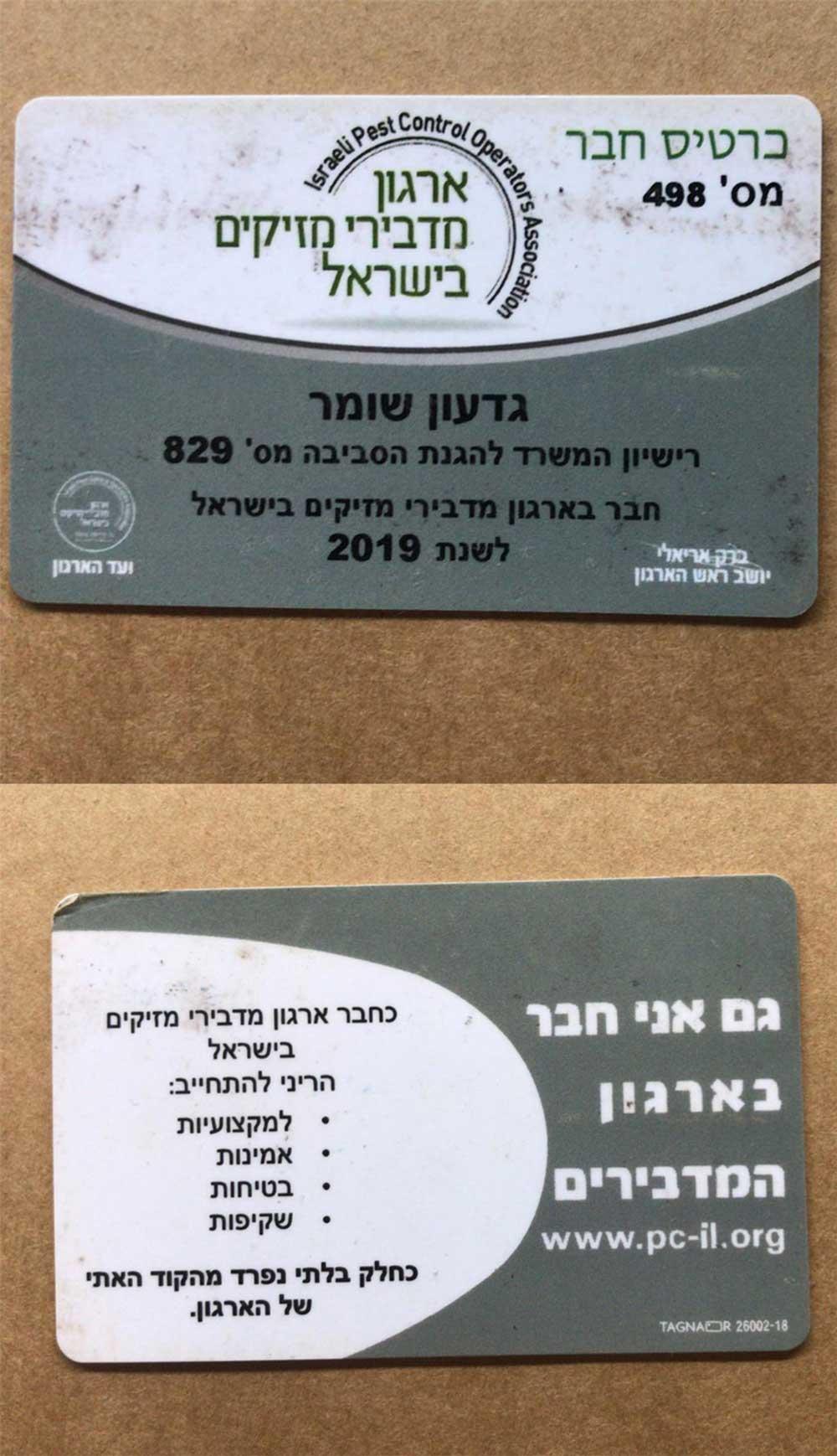 ארגון מדבירי מזיקים בישראל - המשרד להגנת הסביבה