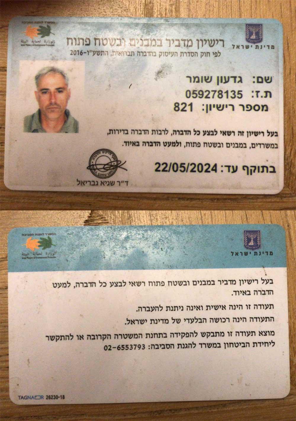 מדינה ישראל - רישיון מדביר במבנים ובשטח פתוח